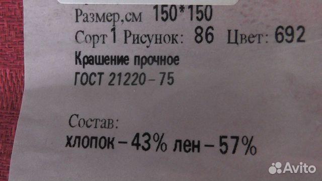 Скатерти льняные 89922210843 купить 4