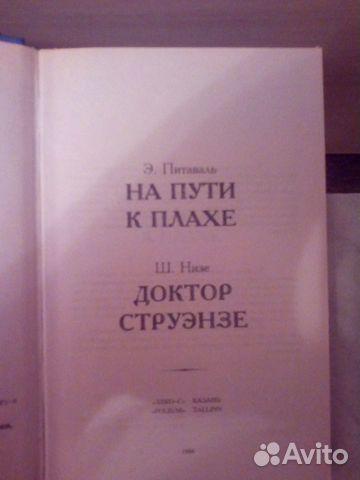 Интересные книги б/у  89505425640 купить 4