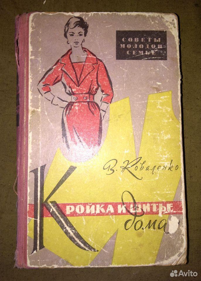 Книги.полезные) 1960 года 2шт  89065131775 купить 7