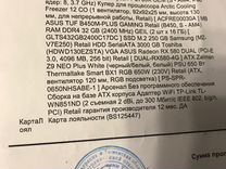 Компьютер Amd 7 2700x/32gb/3tb/ssd 250