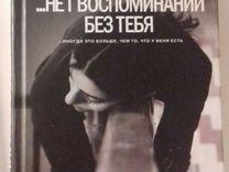 "Эльчин Сафарли ""Любовь со дна Босфора"""