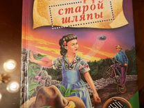Книга Загадка старой шляпы