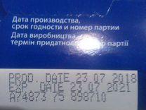 Frisolac 2, 4 пачки
