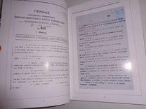Книга Андрус О.И. «Именной кортик