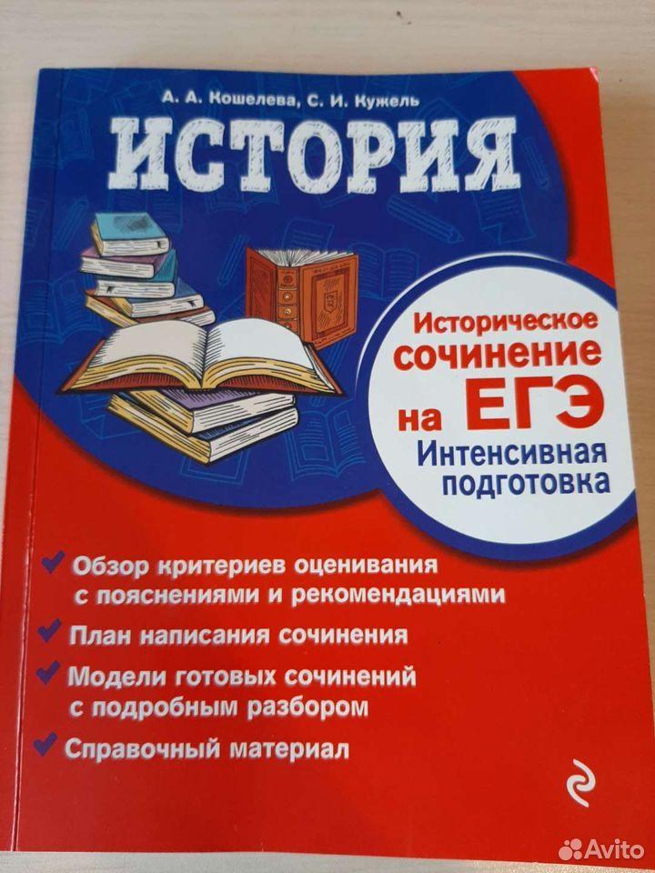 Учебник по историческим сочинениям  89043094247 купить 1