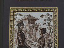 Три возраста Окини-Сан. Новая книга