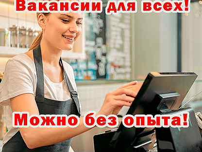 работа в москве с ежедневной оплатой для девушек без опыта