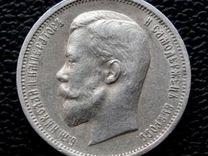 50 копеек 1912г. эб Серебро Оригинал