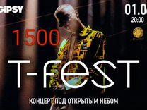 Билет T-fest 1 июня клуб Gipsy