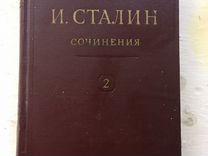 Том 2. И.Сталин