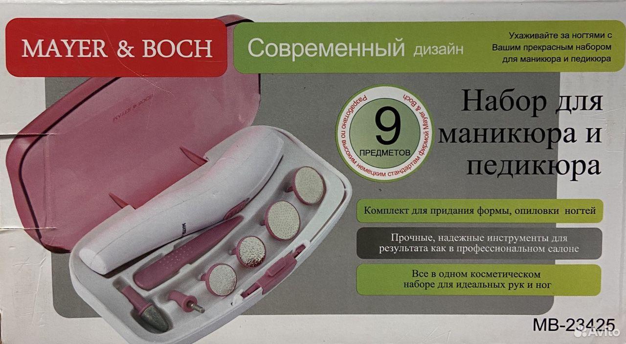 Маникюрный набор  89877607701 купить 5