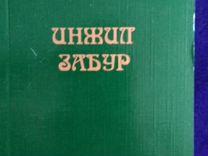 Библия на разных языках -Бесплатно