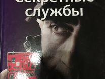 Секретные службы/ серия Discovery education
