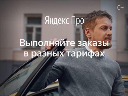 Водитель на авто таксопарка