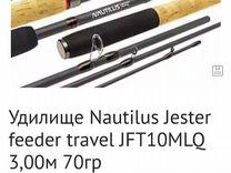 Удилище Nautilus Jester feeder travel JFT10MLQ 3,0