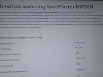 Продаю монитор б/у — Товары для компьютера в Самаре