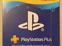 Подписка PS Plus (PS+) на 3 месяца