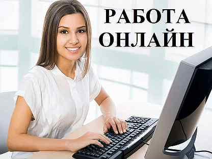 Работа онлайн асино работа для девушек в серове