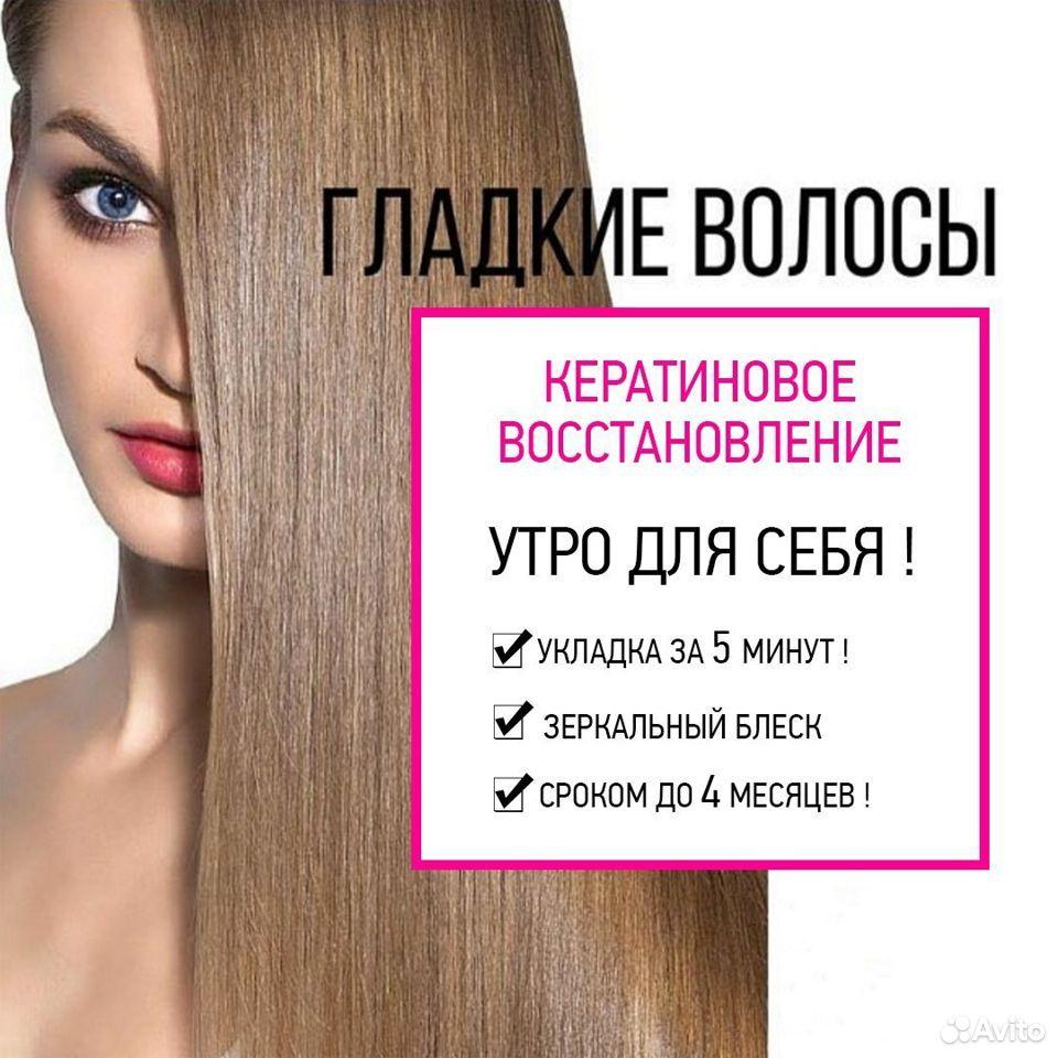 Кератиновое выпрямление  89041012676 купить 1