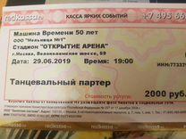 Билет на концерт гр.Машина Времени