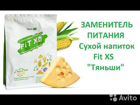 Fit XS Многофункциональное питание  89952208619 купить 2